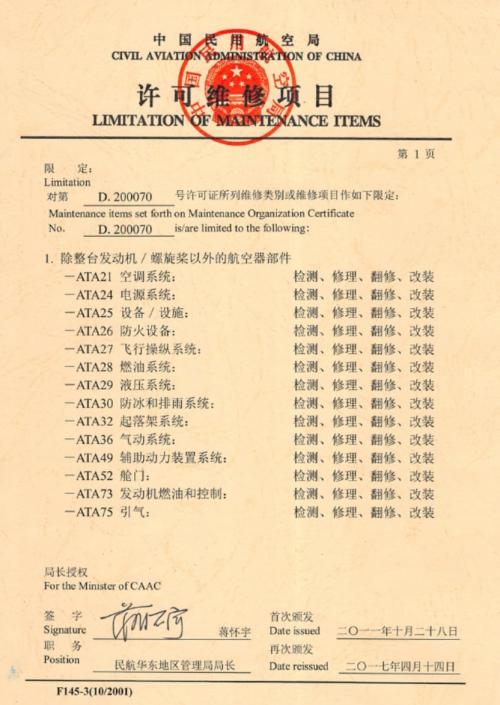 CAAC许可证